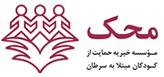 کمک به سازمان خيريه محک